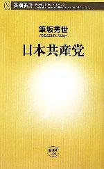 日本共産党(新潮新書)(新書)