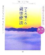 ワイス博士の前世療法 心を癒すスピリチュアルへの旅(瞑想CDブック)(CD1枚付)(単行本)