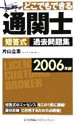 どこでもできる通関士 短答式過去問題集(2006年版)(新書)