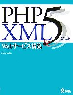 PHP5&XMLによるWebサービス構築(新書)