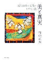 美と真実 近代日本の美術とキリスト教(単行本)