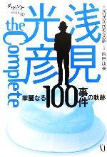 浅見光彦the Complete 華麗なる100事件の軌跡(単行本)