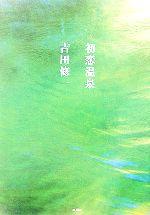 初恋温泉(単行本)