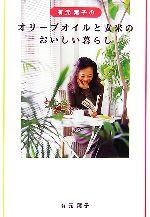 有元葉子のオリーブオイルと玄米のおいしい暮らし(単行本)