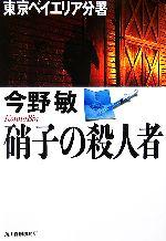硝子の殺人者 東京ベイエリア分署(ハルキ文庫)(文庫)