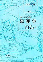 犯罪学(ホーンブック)(単行本)