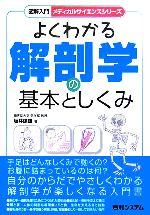 図解入門 よくわかる解剖学の基本としくみ(メディカルサイエンスシリーズ)(単行本)