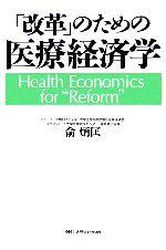 「改革」のための医療経済学(単行本)