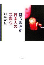 見つめ直す日本人の宗教心(単行本)