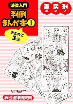 法律入門 判例まんが本-憲法・民法・刑法(1)(単行本)