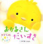 おかあさんだいすき ぴよちゃんとあそぼ!(ぴよちゃんとあそぼ!シリーズ)(児童書)