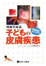 症例写真でよくわかる外来でみる子どもの皮膚疾患(単行本)