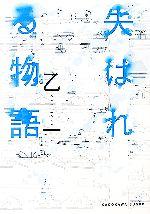 失はれる物語(角川文庫)(文庫)