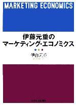 伊藤元重のマーケティング・エコノミクス(単行本)