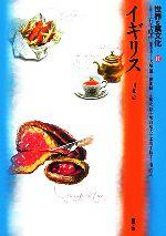 世界の食文化-イギリス(17)(単行本)