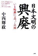 日本文明の興廃 いま岐路に立つ、この国(単行本)