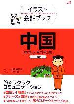 イラスト会話ブック 中国 中国語(単行本)