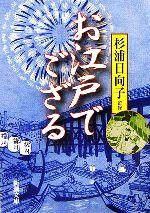 お江戸でござる(新潮文庫)(文庫)