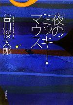 夜のミッキー・マウス(新潮文庫)(文庫)