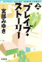 ブレイブ・ストーリー(角川文庫)(上)(文庫)