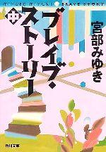 ブレイブ・ストーリー(角川文庫)(中)(文庫)