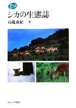 シカの生態誌(Natural History)(単行本)