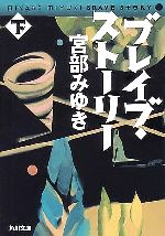 ブレイブ・ストーリー(角川文庫)(下)(文庫)