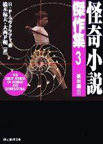 怪奇小説傑作集 新版-英米編3(創元推理文庫)(3)(文庫)