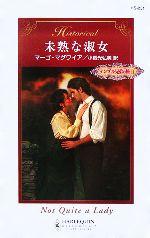 未熟な淑女 テンプル兄弟の旅(ハーレクイン・ヒストリカル・ロマンス)(2)(新書)