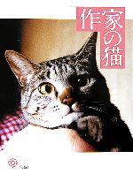作家の猫(コロナ・ブックス124)(単行本)