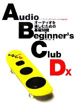 オーディオ・ビギナーズ・クラブDX オーディオを楽しむための基礎知識(単行本)