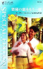 楽園の恋をもう一度 アラビアン・ロマンス:バハニア王国編(シルエット・スペシャルエディション)(新書)