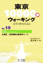 東京10000歩ウォーキング 文学と歴史を巡る-台東区 上野恩賜公園満喫コース(No.19)(単行本)