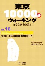東京10000歩ウォーキング 文学と歴史を巡る-文京区 小石川後楽園・植物園コース(No.16)(単行本)