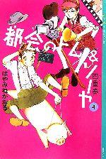 都会のトム&ソーヤ 4 四重奏(YA!ENTERTAINMENT)(児童書)