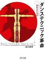 ダンステクニック革命(DVD1枚付)(単行本)