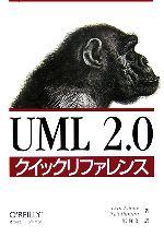 UML2.0クイックリファレンス(単行本)