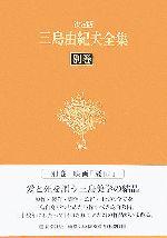 決定版 三島由紀夫全集-映画「憂国」(別巻)(DVD1枚付)(単行本)