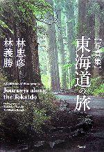 写真集 東海道の旅(単行本)