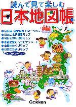 読んで見て楽しむ日本地図帳(児童書)