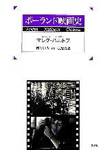ポーランド映画史(単行本)