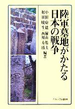 陸軍墓地がかたる日本の戦争(単行本)