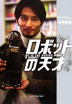 ロボットの天才(単行本)