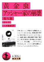 黄金虫・アッシャー家の崩壊他九篇(岩波文庫)(文庫)