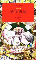 カラー版 妖怪画談(岩波新書)(新書)