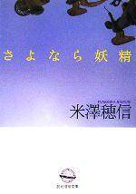 さよなら妖精(創元推理文庫)(文庫)