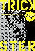 トリックスター「村上ファンド」 4444億円の闇(単行本)