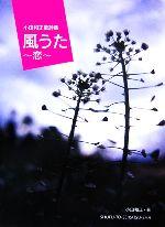 風うた‐恋 小田和正歌詩集(単行本)