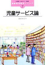 児童サービス論(図書館情報学シリーズ7)(単行本)