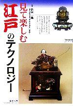 見て楽しむ江戸のテクノロジー(チャートBOOKS)(単行本)
